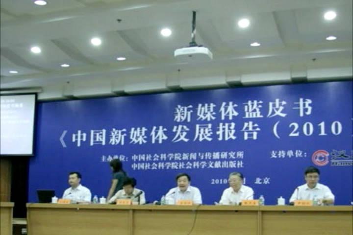 Một viện nghiên cứu của Trung Quốc nói Facebook đe dọa an ninh quốc gia