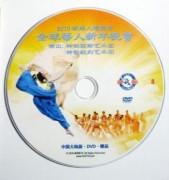 Người dân Trung Quốc đại lục truyền tay nhau đĩa DVD Thần Vận