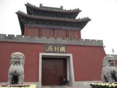 Nơi làm việc của Bao Thanh Thiên