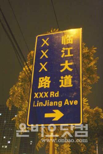 Tấm biển tên đường gây nhiều tranh cãi về ký tự XXX