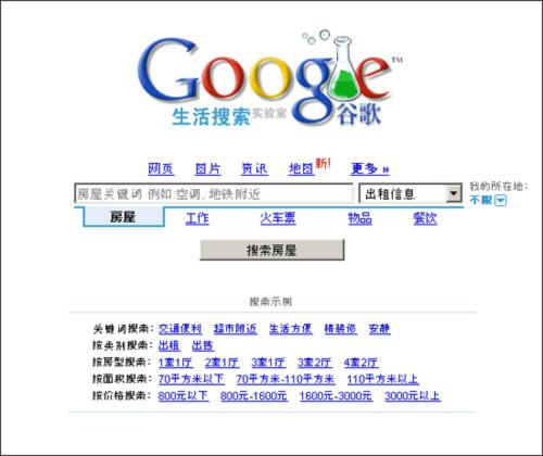 Mỹ: Trung Quốc đã dàn dựng các vụ tấn công Google