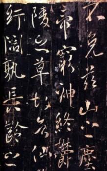 Bức thư pháp của Đường Thái Tông trên bia đá đời Đường (Đại Kỷ Nguyên)