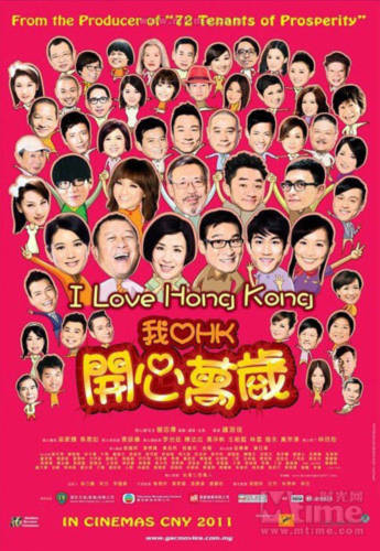 Phim hài I Love Hong Kong có hơn 100 diễn viên tham gia.