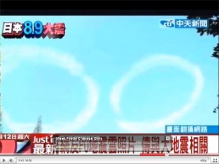 """Phát hiện mây """"báo động đất"""" ở Trung Quốc"""