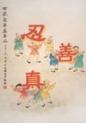 """Đạo """"Nhẫn"""" trong văn hóa truyền thống Trung Quốc"""