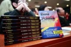 Thảm họa lớn của Đài Loan