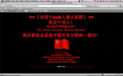 Nhiều website Việt Nam bị hacker Trung Quốc tấn công