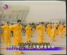 Ngày 24 tháng 11 năm 1998, Đài Truyền hình Thượng Hải phát sóng bản tin về Pháp Luân Công
