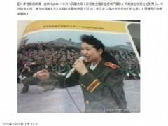Ảnh chụp trang web China Digital Times (Hoa Kỳ) ngày 30/03/2013 có ảnh phu nhân Chủ tịch Trung Quốc Tập Cận Bình vào năm 1989. Bức ảnh này đã bị kiểm duyệt Trung Quốc tìm xóa. DR