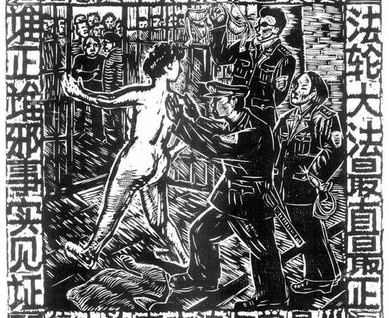 Một bức hình khắc chạm (linogravure) bởi một học viên Pháp Luân miêu tả một cảnh tại Mã Tam Gia trong tháng 10 năm 2000, trong đó 18 nữ học viên Pháp Luân bị lột trần truồng và bị đẩy vào khám giam bọn tội phạm nam