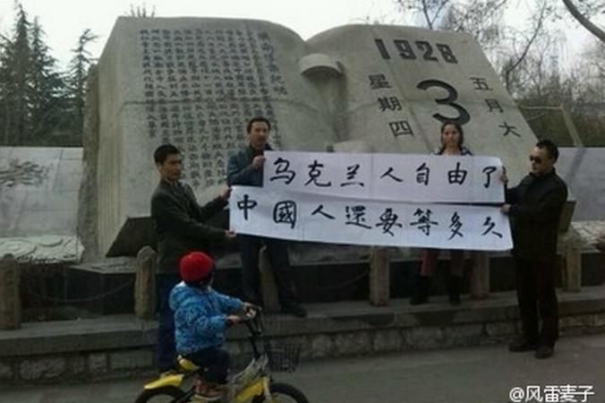 """Bốn người dân cầm tấm biểu ngữ với dòng chữ """"Người dân Ukraine đã được tự do rồi. Còn người dân Trung Quốc thì phải đợi chờ đến bao giờ nữa?"""" 2/2014 tại Trung Quốc. Sự sụp đổ của chính quyền Ukraine là một tin vui đối với rất nhiều người dân Trung Quốc (weibo.com)"""