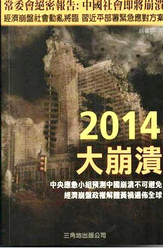 Quyển sách 《 2014 Đại Sụp Đổ 》 dự ngôn rằng Trung Cộng chắc chắn sụp đổ. Nội dung Trong sách có đoạn nói chuyện nội bộ của Tập và Vương khiến người đọc kinh ngạc