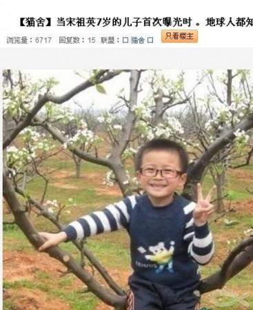 Bức ảnh chụp con trai của ca sĩ nhạc dân gian người Trung Quốc Song Zuying đã trở thành trò cười cho cư dân mạng khi họ nhận ra những điểm giống nhau giữa cậu bé và cựu lãnh đạo Đảng Giang Trạch Dân. (Weibo.com)