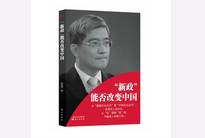 """Nhà kinh tế Hồng Kông Larry Lang trên bìa quyển sách mới nhất của ông """"Liệu 'Chế Độ Mới' Có Thể Thay Đổi Trung Quốc?"""" trong đó ông nhìn vào hình thức và quy mô đáng báo động của hiện trạng tham nhũng ở Trung Quốc. (dangling.com)"""
