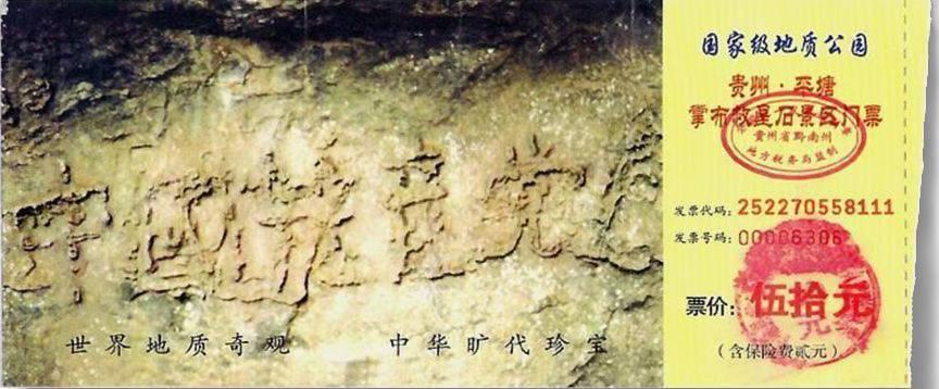 """Ảnh: Tảng đá mang dòng chữ """"Trung Quốc cộng sản đảng vong"""" in trên vé vào cửa công viên quốc gia tại Quý Châu."""