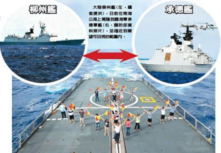 Chiến hạm Trung Quốc – Đài Loan chạm trán nảy lửa
