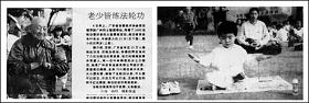 """Ngày 10 tháng 11 năm 1998, Dương Thành vãn báo Trung Quốc đã đăng bài viết có tựa đề: """"Già trẻ vui tập Pháp Luân Công"""""""