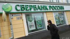 Sberbank chỉ có thể vay vốn ngắn hạn tại Hoa Kỳ sau lệnh trừng phạt