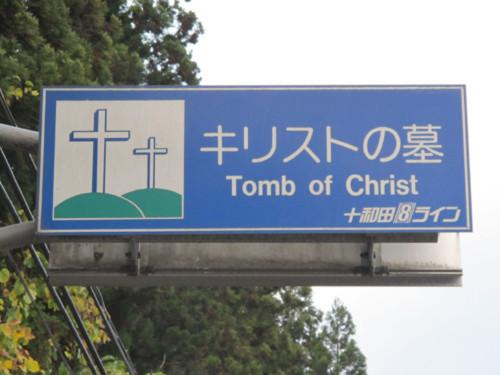 Takenouchi, Nhật Bản, Moses, Giêsu, Bài chọn lọc,