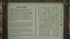 Bảng ghi chú gần Ngôi mộ Chúa Kitô tại Shingo, Nhật Bản.