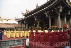 Lễ tế Bát Dật tại Khổng miếu Đài Bắc, Đài Loan