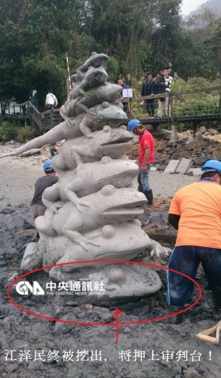 Đài Loan, Giang Trạch Dân, Con cóc, Bài chọn lọc,