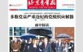 """Ngày 22/10, trang nhất báo Thanh niên Bắc Kinh có dòng tiêu đề lớn """"Nên giải tán những tổ chức Đảng có nhiều Đảng viên vi phạm kỷ luật"""", tiếp theo dòng tiêu đề ở dưới là """"Dò đường trong cơn mưa"""" theo hình ảnh của ông Tập Cận Bình."""