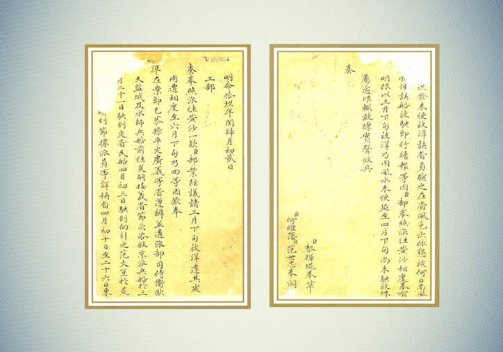 Châu bản triều Nguyễn