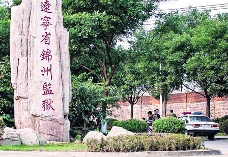 Nhà tù Cẩm Châu là một trong những nhà tù lớn nhất của tỉnh Liêu Ninh, chủ yếu giam giữ những phạm nhân bị tù có thời hạn 10 năm trở lên. (Ảnh: Internet)