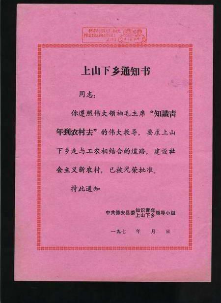 """Ảnh: Học sinh trung học huyện Đức An, khu Cùng Sơn, tỉnh Giang Tây thì cũng phải """"lên núi xuống làng""""."""
