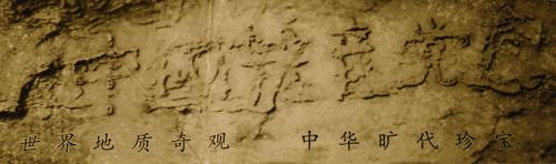 """Tảng đá có dòng chữ """"Trung Quốc Cộng sản Đảng vong"""". Ảnh epochtimes.com"""