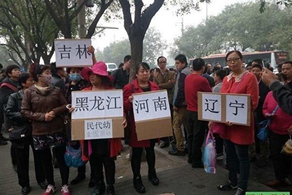 Hơn 10.000 nghìn giáo viên đã đến Văn phòng Kiến nghị quốc gia Bắc Kinh phát động biểu tình tập thể.