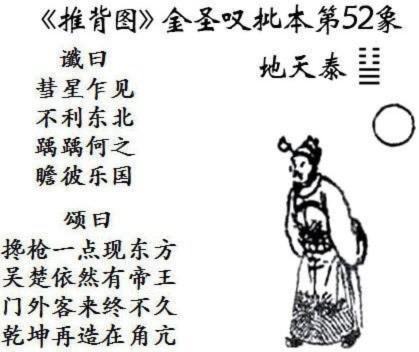 đcstr. trung cộng, đảng cộng sản trung quốc diệt vong, tiên tri, giải thể, dự ngôn, Bài chọn lọc,