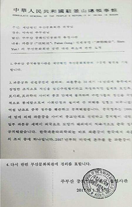 Hình chụp bản công văn được gửi đi từ Lãnh sự quán Trung Quốc nhằm ngăn cản buổi biểu diễn của Đoàn nghệ thuật Shen Yun tại Busan, Hàn Quốc. (Ảnh: Epochtimes)