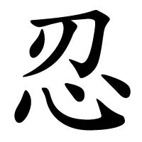 chu-nhan