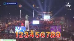 """Chuỗi số thần bí """"123456789"""" trong quá trình bỏ phiếu bổ nhiệm tổng thống Hàn Quốc. (Ảnh: NTDTV)"""