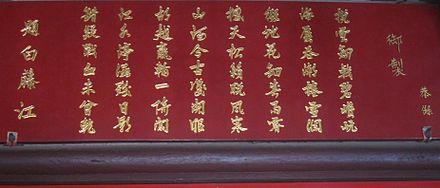 Một bài thơ của vua Trần Minh Tông trong đền Trần ở Nam Định. Ảnh Wikipedia