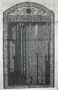 Văn bia tiến sĩ khoa thi năm 1623. (Ảnh từ hannom.org.vn)