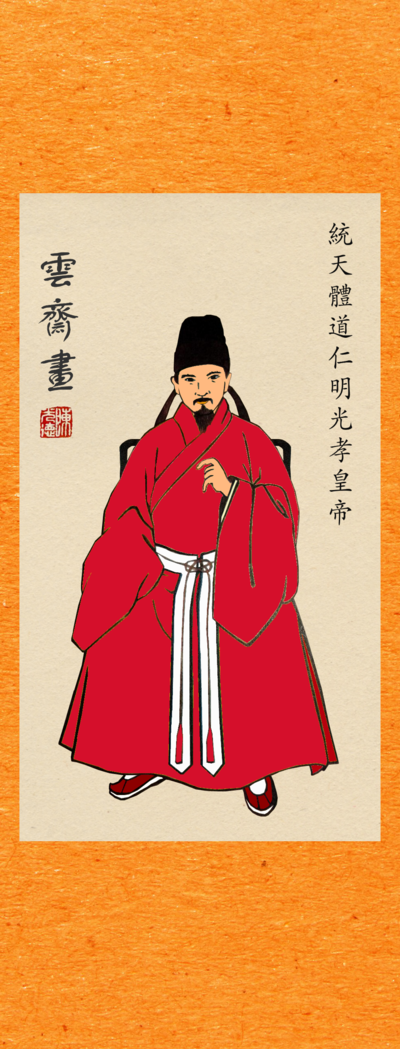 Chân dung phỏng dựng Dụ Tông. Ảnh wikipedia.org