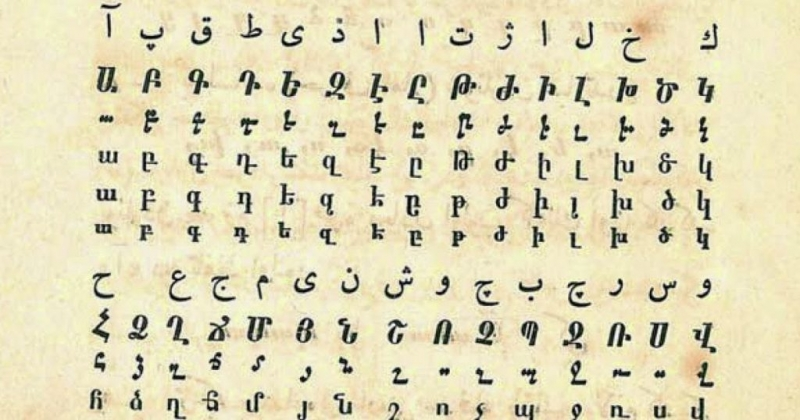 Bản chữ cái Ả Rập trước khi cải cách chữ viết của Thổ Nhĩ Kỳ. (Ảnh qua docblog.ottomanhistorypodcast.com)