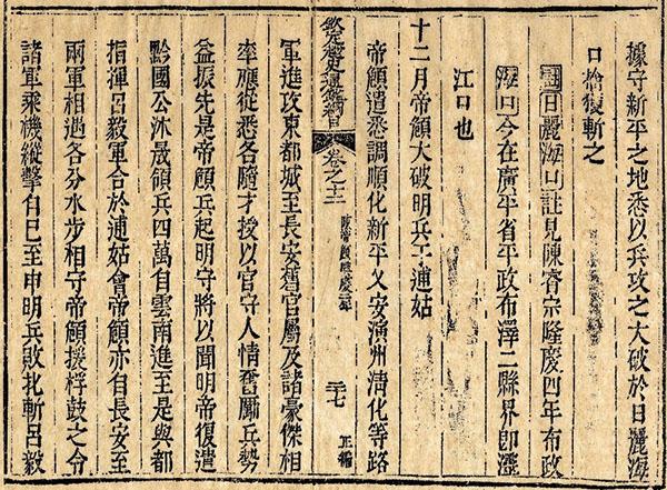 Mộc bản Triều Nguyễn ghi chép diễn biến trận Bồ Cô. Nguồn: Trung tâm Lưu trữ quốc gia IV (luutru.gov.vn)
